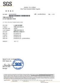 SGS-GH-3 (1)