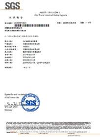 SGS-GS-1 (1)