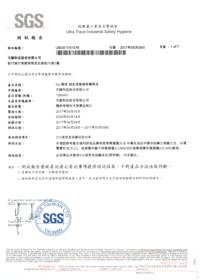 SGS (7)