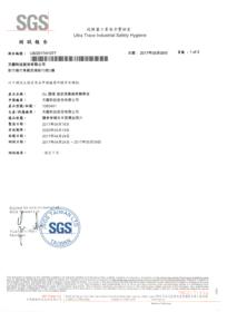 SGS_SC (1)